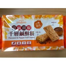 天鵬亞麻胡椒千層鹹酥餅