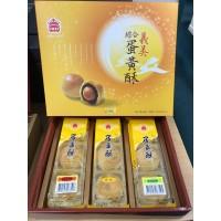 義美蛋黃酥禮盒